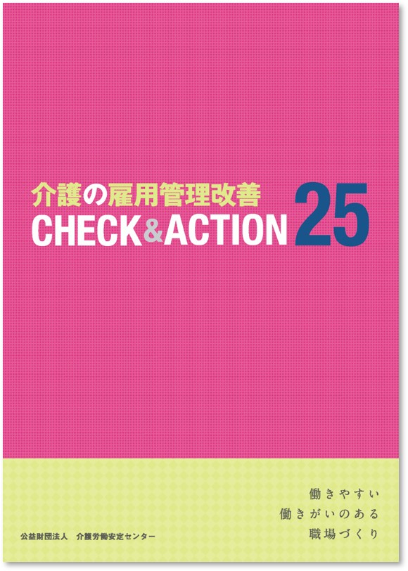 Check&action_TOP.jpg